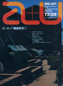 a+u Architecture and Urbanism 建築と都市 1973年9月号