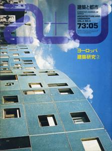 a+u Architecture and Urbanism 建築と都市 1973年5月号