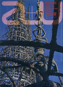 a+u Architecture and Urbanism 建築と都市 1973年2月号