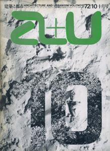 a+u Architecture and Urbanism 建築と都市 1972年10月号[image1]