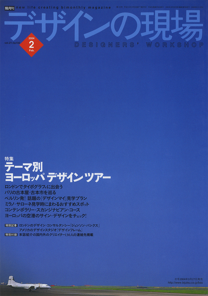 デザインの現場 DESIGNERS' WORKSHOP VOL.21 NO.132