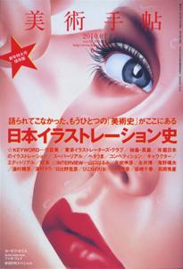美術手帖 2010年1月号