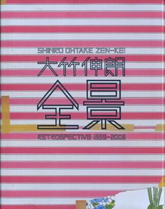 大竹伸朗 全景 1955-2006 SHINRO OHTAKE ZEN-KEI: RETOROSPECTIVE 1955-2006[image1]