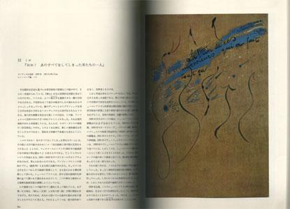 SURREALISM 日本語版[image3]