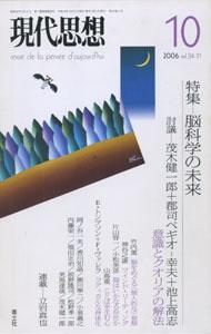 現代思想 2006年10月号/vol.34-11
