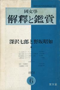 國文學 解釈と鑑賞/6月号