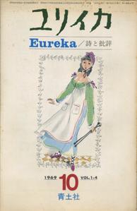 ユリイカ 詩と批評 1969年10月号