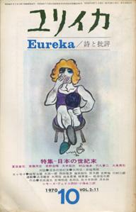 ユリイカ 詩と批評 1970年10月号