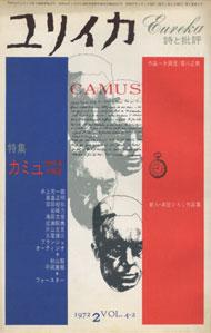 ユリイカ 詩と批評 1972年2月号[image1]