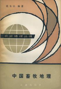 中国畜牧地理
