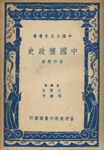中国鹽政史 (一冊)