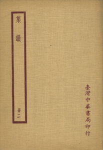 集韻 (二冊)[image2]