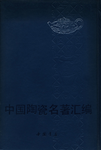 中国陶瓷名著彙編