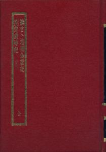 庶言、洛陽伽藍記、荊楚歳時記 (全)