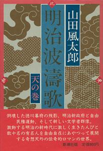 明治波濤歌 天の巻/地の巻[image1]