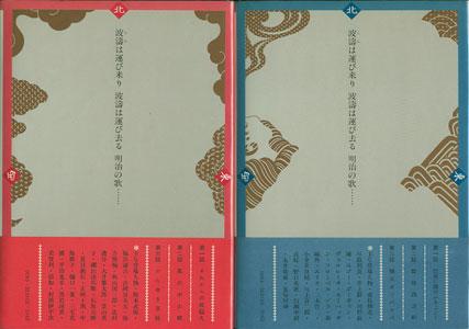 明治波濤歌 天の巻/地の巻[image3]