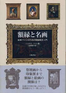 額縁と名画 絵画ファンのための額縁鑑賞入門[image1]