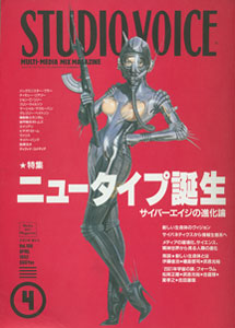 STUDIO VOICE MULTI-MEDIA MIX MAGAZINE/スタジオ・ボイス 1992年4月号 VOL.196