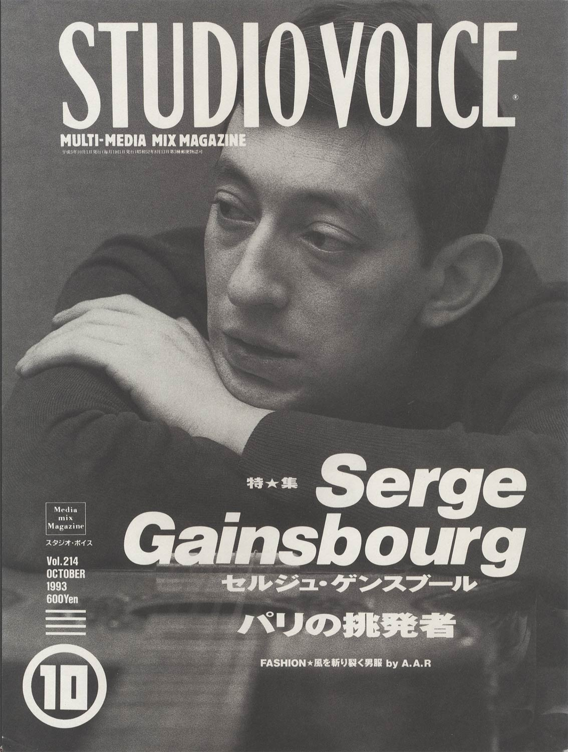 STUDIO VOICE MULTI-MEDIA MIX MAGAZINE/スタジオ・ボイス 1993年10月号 VOL.214