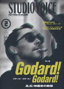 STUDIO VOICE MULTI-MEDIA MIX MAGAZINE/スタジオ・ボイス 1994年2月号 VOL.218