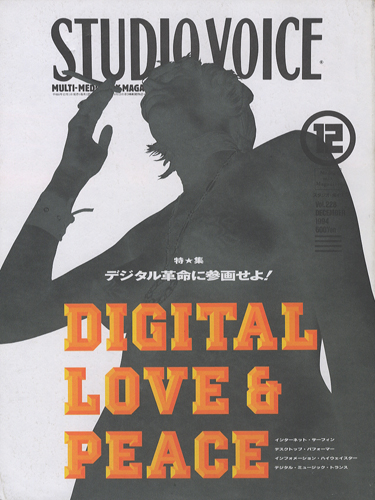 STUDIO VOICE MULTI-MEDIA MIX MAGAZINE/スタジオ・ボイス 1994年12月号 VOL.228