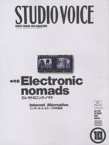 STUDIO VOICE MULTI-MEDIA MIX MAGAZINE/スタジオ・ボイス 1995年10月号 VOL.238