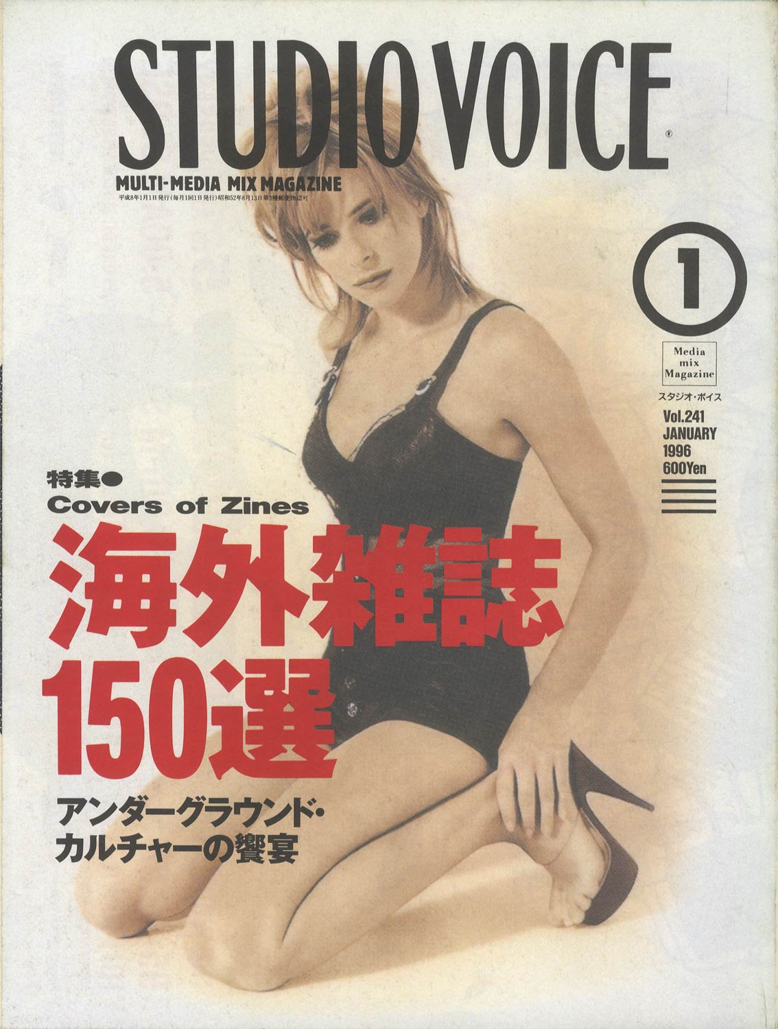 STUDIO VOICE MULTI-MEDIA MIX MAGAZINE/スタジオ・ボイス 1996年1月号 VOL.241