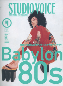 STUDIO VOICE MULTI-MEDIA MIX MAGAZINE/スタジオ・ボイス 1996年4月号 VOL.244