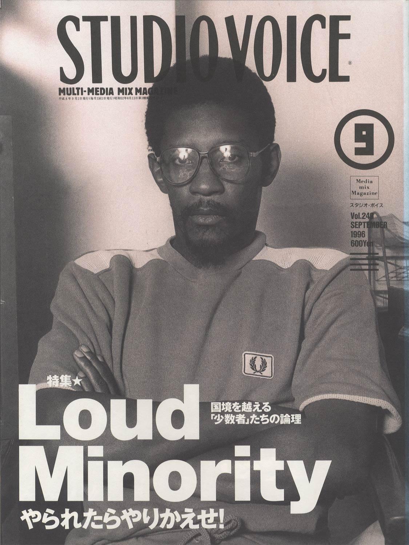 STUDIO VOICE MULTI-MEDIA MIX MAGAZINE/スタジオ・ボイス 1996年9月号 VOL.249[image1]