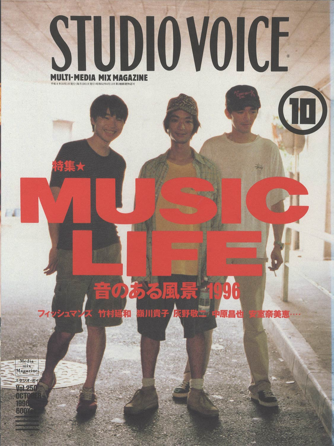 STUDIO VOICE MULTI-MEDIA MIX MAGAZINE/スタジオ・ボイス 1996年10月号 VOL.250