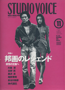STUDIO VOICE MULTI-MEDIA MIX MAGAZINE/スタジオ・ボイス 1997年11月号 VOL.263