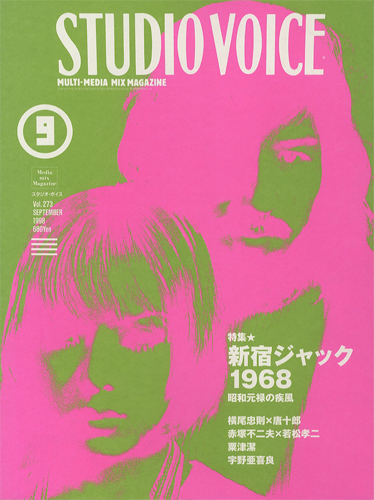 STUDIO VOICE MULTI-MEDIA MIX MAGAZINE/スタジオ・ボイス 1998年9月号 VOL.273