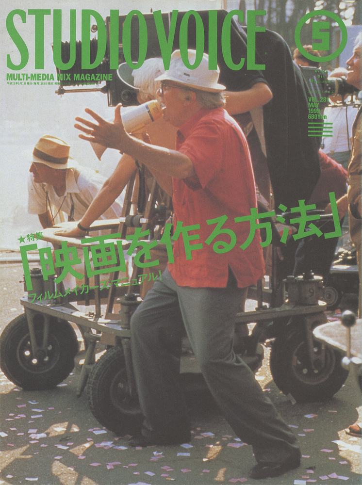 STUDIO VOICE MULTI-MEDIA MIX MAGAZINE/スタジオ・ボイス 1999年3月号 VOL.279