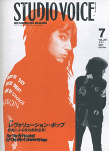 STUDIO VOICE MULTI-MEDIA MIX MAGAZINE/スタジオ・ボイス 2001年3月号 VOL.306