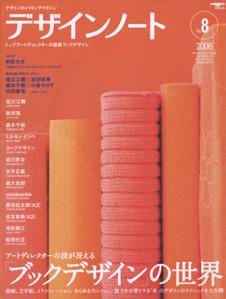 デザインノート デザインのメイキングマガジン No.8