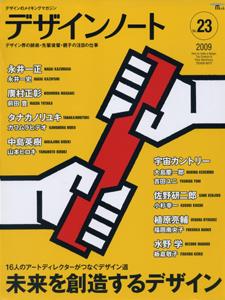 デザインノート デザインのメイキングマガジン No.23
