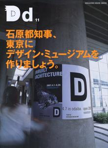 Dd DREAM DESIGN No.11