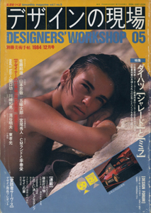 デザインの現場 DESIGNERS' WORKSHOP 05 別冊美術手帖 1984年12月号