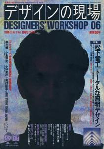 デザインの現場 DESIGNERS' WORKSHOP 06 別冊美術手帖 1985年2月号