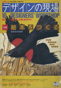 デザインの現場 DESIGNERS' WORKSHOP VOL.5 NO.30