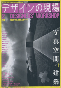 デザインの現場 DESIGNERS' WORKSHOP VOL.9 NO.52