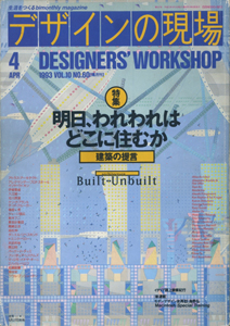 デザインの現場 DESIGNERS' WORKSHOP/VOL.10 NO.60