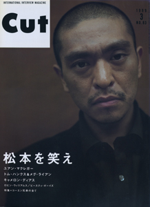 Cut INTERNATIONAL INTERVIEW MAGAZINE/カット 3月号 1999 No.83