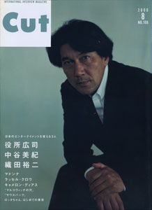 Cut INTERNATIONAL INTERVIEW MAGAZINE/カット 8月号 2000 No.106