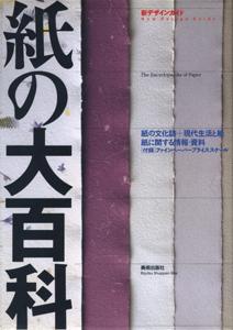 紙の大百科