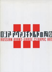 ロシア・アヴァンギャルドの陶芸展 モダン・デザインの実験[image1]