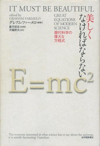 美しくなければならない 現代科学の偉大な方程式