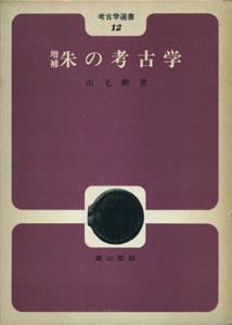 増補 朱の考古学 日本古代朱の史的研究
