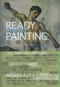 絵画の準備を! Ready for Painting !