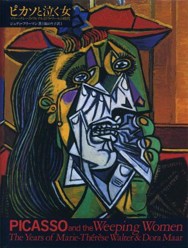 ピカソと泣く女 マリー=テレーズ・ワルテルとドラ・マールの時代